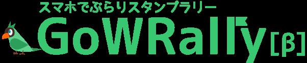 デジタルスタンプラリー GoWRally